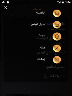 MBC Ramadan 1