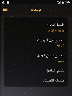 MBC Ramadan 2
