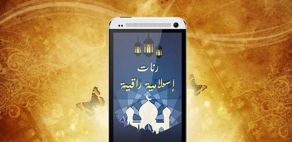 Top Islamic RingtonesI Ramadan 2