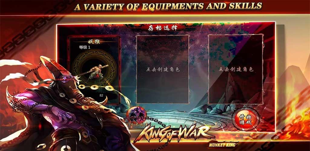 King of war-Monkey king 4