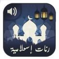 Top Islamic RingtonesI Ramadan